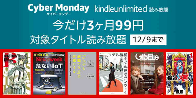 Kindle Unlimited 3ヶ月99円