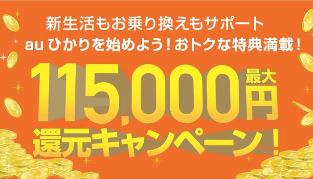 auひかり115000円キャッシュバックキャンペーン
