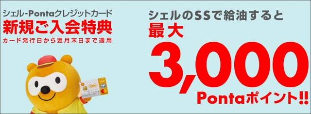 【最大3千円分ポイントバック】シェルPontaクレジットカード発行(入会初年度年会費無料)