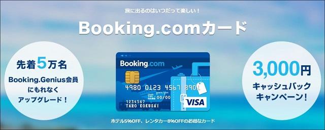 【5千円キャッシュバック】Bookin.comカード発行(入会年会費永年無料)