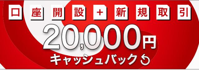 外為ジャパンFX 2万円キャッシュバックキャンペーン