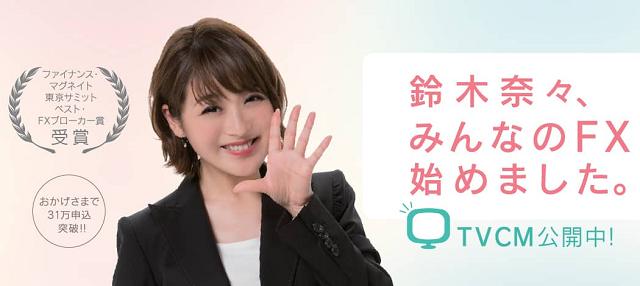 みんなのFX口座開設 5万円キャッシュバックキャンペーン