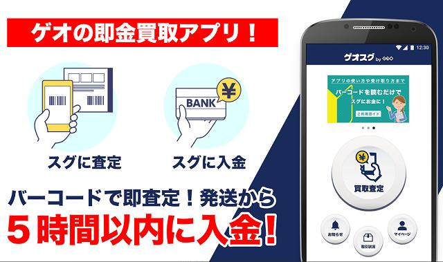 【5時間以内に入金】即金買取アプリ ゲオスグ