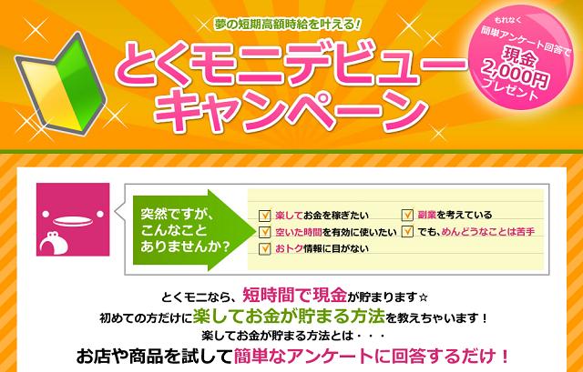 【綺麗になってお金もGET】覆面モニター とくモニ!