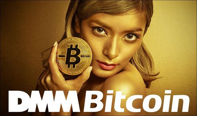 【取扱通貨の種類No.1】DMMビットコイン