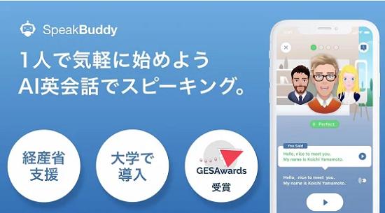 暇つぶし用おすすめ勉強方法「AI英会話アプリ SpeakBuddy」