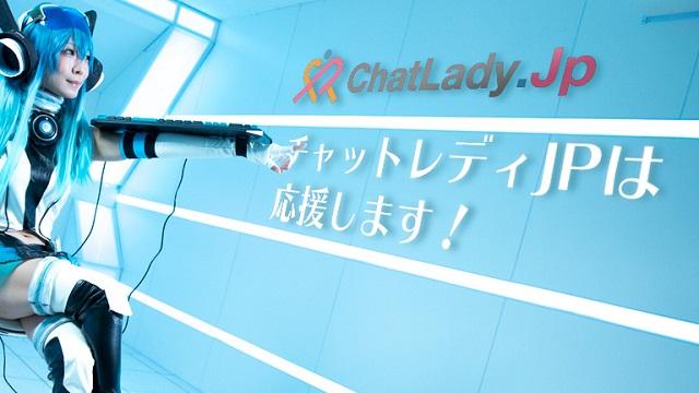 【安全&高収入】ライブチャット チャットレディJP