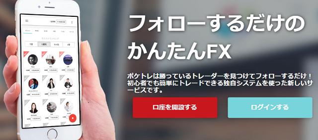 FXアプリは『インスタントレード(ポケトレ)』がおすすめな理由(少額投資/練習)