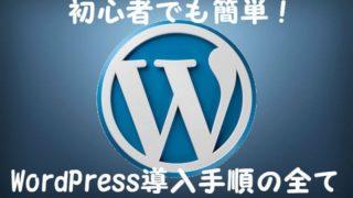 WordPress(ワードプレス)導入手順を画像付きで全て解説!(初心者でも簡単)
