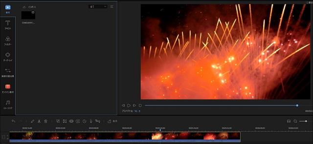 動画編集ソフト「EaseUS Video Editor」とは?