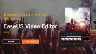 動画編集ソフト「EaseUS Video Editor」とは?機能&レビュー