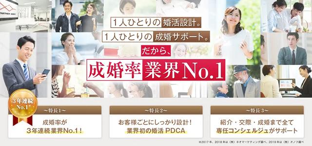【札幌店】パートナーエージェントの評判・口コミ