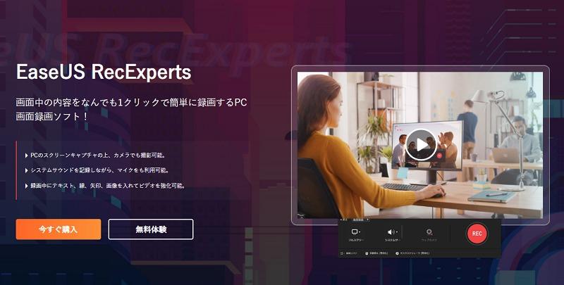 PC画面録画ソフト『EaseUS RecExperts』とは?機能&レビュー