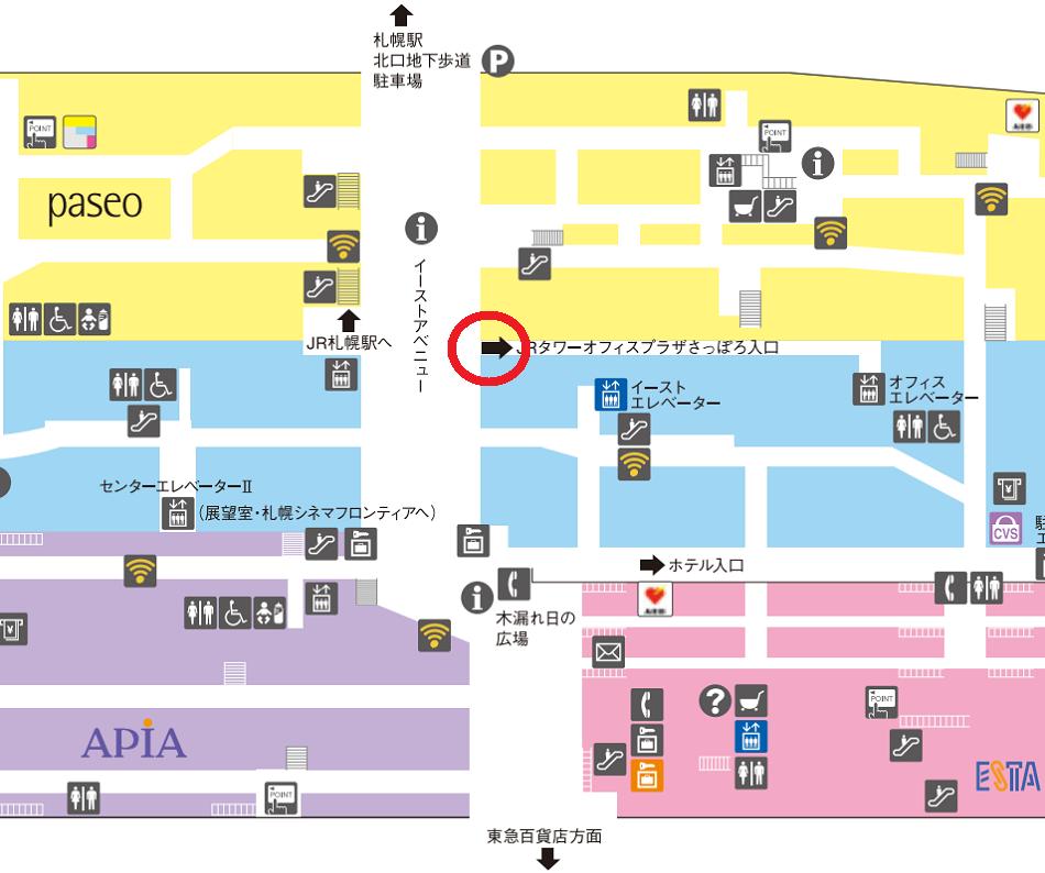 パートナーエージェント札幌店の住所・アクセス方法