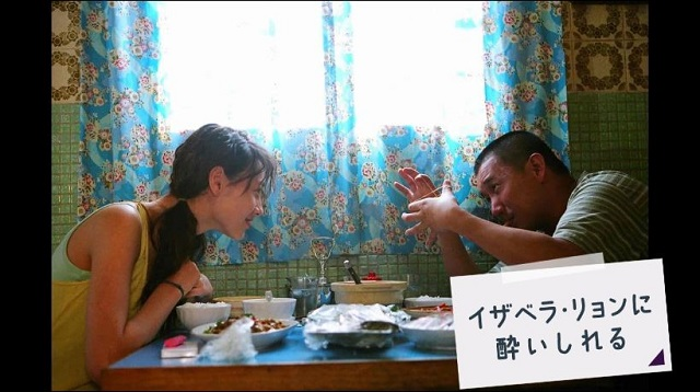 おすすめインディーズ映画8位「イザベラ」