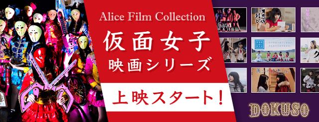 【サブスク】インディーズ映画おすすめ配信サイト『DOKUSO映画館』の評判